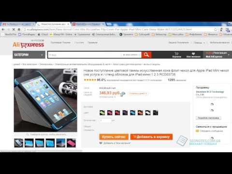 Как купить товары из Китая дешево (первый опыт)