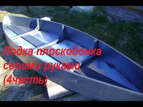 Лодка своими руками 4 часть