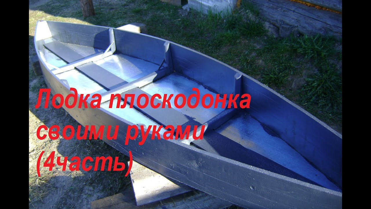 Как сделать плоскодонную лодку