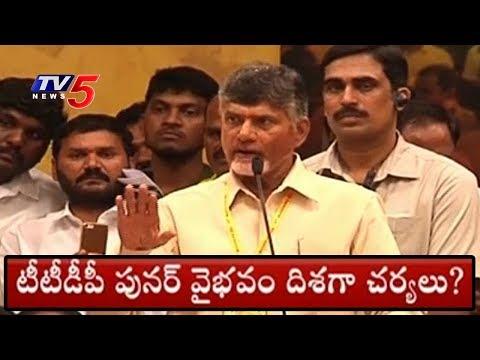 పునర్ వైభవం దిశగా టీటీడీపీ..!  | All Arrangements Set For TTDP Mahanadu In Hyderabad | TV5 News