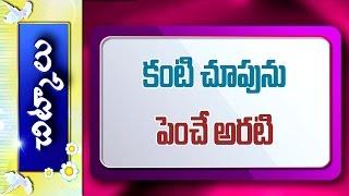 Tips For Eye Health and Maintaining Good Eyesight: Banana |Vanitha Nestam |Chitkalu |Vanitha TV