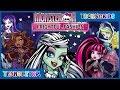 Monster High пугающая мода Frightful Fashions от Budge Монстр хай игра для девочек mp3