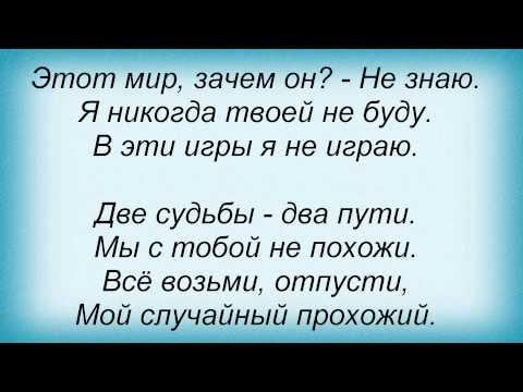 Буланова Татьяна - Случайный Прохожий