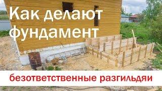 Фундамент для деревянного или каркасного строения