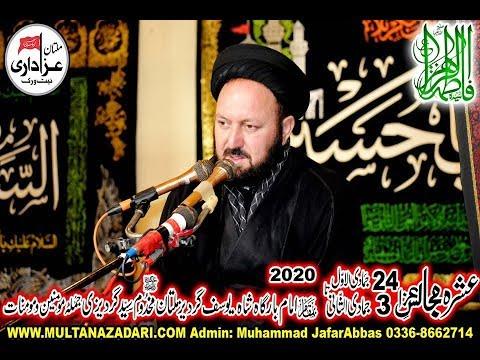 Maulana Syed Ali Hussain Madni I Majlis 20 January 2020 I ImamBargah Shah Yousaf Gardez Multan