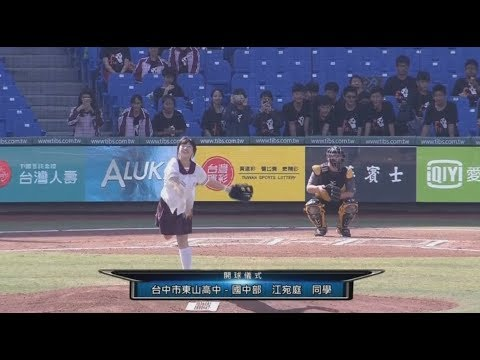 【動画あり】台湾の女の子、始球式でとんでもないことをやらかすwwwwwww