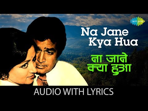 Na Jaane Kya Hua with lyrics | न जाने क्या हुआ के बोल | Lata Mangeshkar | Dard