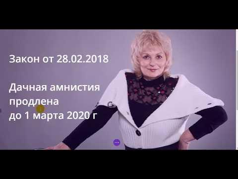 Дачная амнистия 2018