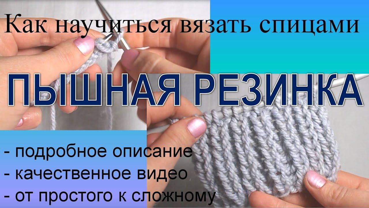 Вязание спицами пышных резинок