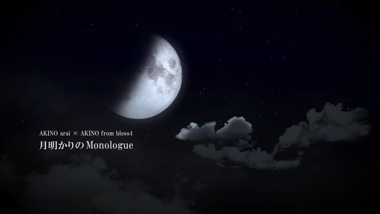 月明かりのMonologue」Music Video(short ver.)