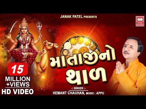 થાળ : Thal (VIDEO) : Mataji Thal : by Hemant Chauhan    Soormandir