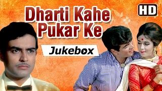 Dharti Kahe Pukarke [1969] - Jeetendra - Nanda - Sanjeev Kumar -  Laxmikant-Pyarelal Hits