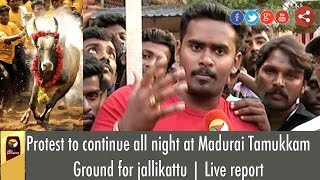 Protest to continue all night at Madurai Tamukkam Ground for jallikattu | Live report