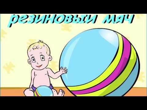 """""""Резиновый мяч"""""""