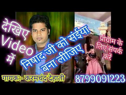 निषाद जी को संईया बना लीजिए dj nishad ji ko saiya bana lijiye . by ramjeet actor