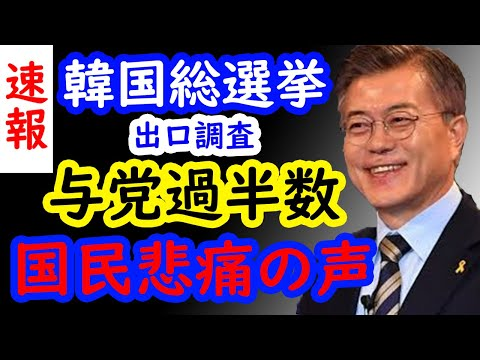 韓国😄韓国総選挙2020の出口調査がでました!!国民から悲痛の声があがってます#StayHome and news …他