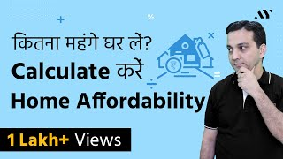 Home Loan EMI & Eligibility Calculator - Home Affordability