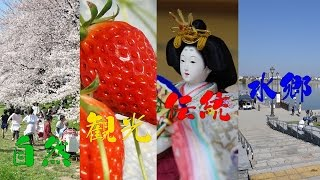 越谷市:こしがやの魅力(越谷市PR動画)