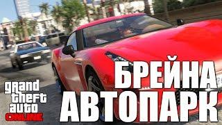 GTA ONLINE - Авто за 1,000,000$ (гараж Брейна) #35