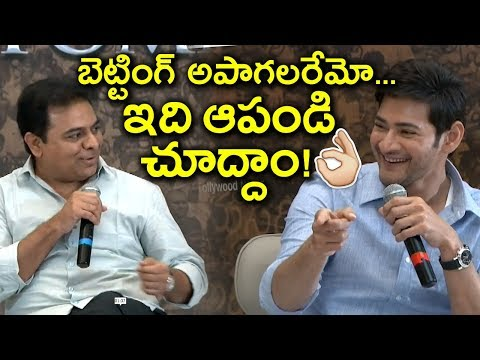 Mahesh Babu Funny Conversation With TRS IT Minister KTR | Tollywood Nagar