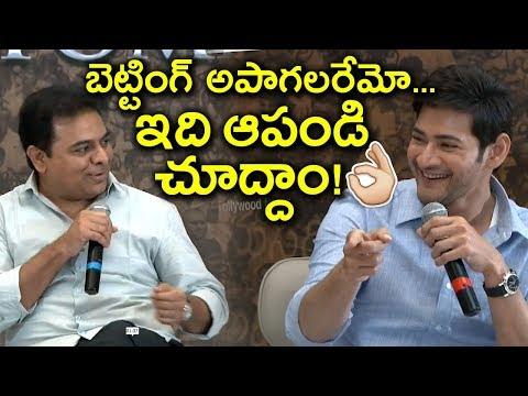 Mahesh Babu Funny Conversation With TRS IT Minister KTR | Tollywood Nagar