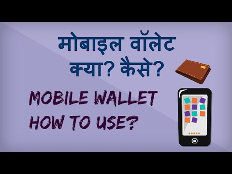 Mobile Wallet Tutorial. How to use Google Wallet? Hindi video