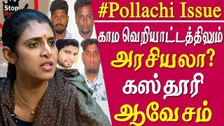 pollachi news today in tamil Big businessman are behind Kasthuri on Pollachi issue Tamil news live