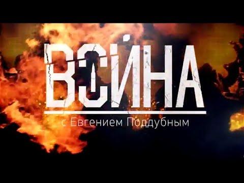 Война. Авторская программа Евгения Поддубного от 24.09.17