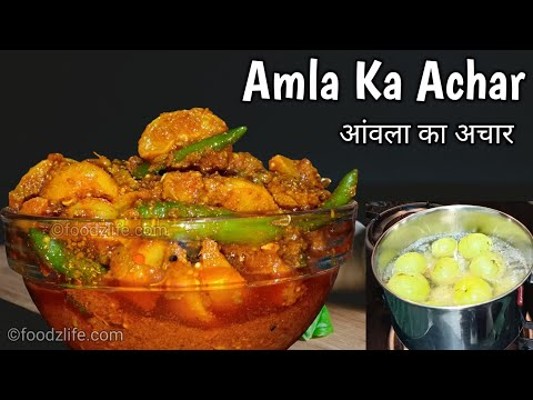 Amla Ka Achar | Amla Achar Recipe | Amla Pickle | Gooseberry Pickle