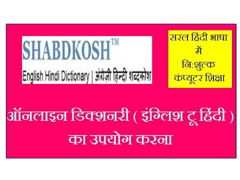 How to use Online Dictionary (English to Hindi) in Hindi
