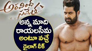 JR NTR leaked Dialogue From His Upcoming Movie Aravinda Sametha | Jr NTR | Trivikram | Jr NTR28