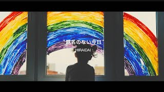 平井 大 / 題名のない今日( )