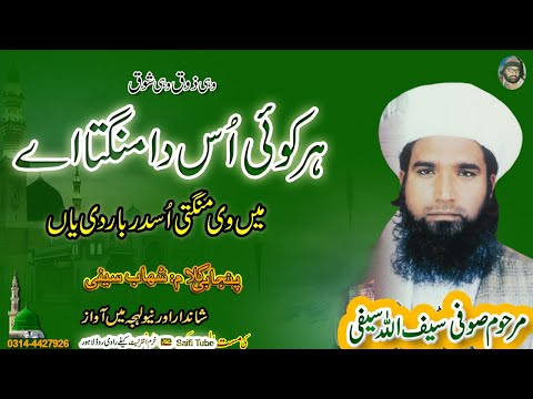 Har Koi Mangta - Saifi Naat By Saifullah Saifi video