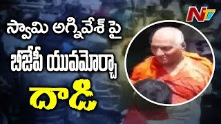 BJP Yuva Morcha Activists Assault Swamy Agnivesh in Jharkhand | NTV