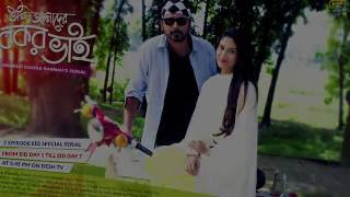 "Promotional of 1hr  Serial ""Tini Amader Bokor Bhai"" Promo 2"