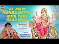Download Je Mein Daatiye Mor Tere Baghanda - Narendra Chanchal - Sherawali Maa Bhajan - Jagran Ki Raat MP3 song and Music Video