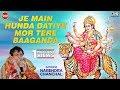 Je Mein Daatiye Mor Tere Baghanda - Narendra Chanchal - Sherawali Maa Bhajan - Jagran Ki Raat