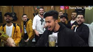 Bara3im Thugs VOL 7 Prod By Walder Music& Vibiano | براعم ثوقز