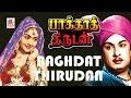 Baghdad Thirudan MGR super hit full movie | பாக்தாத் திருடன்