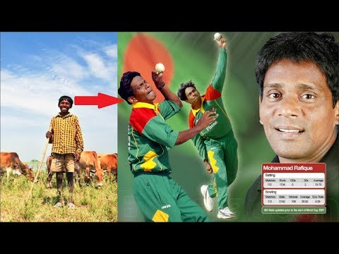 রাখাল ছেলে থেকে যেভাবে হলেন বাংলাদেশের কিংবদন্তি ক্রিকেটার মোঃ রফিক। Mohammad Rafique Life story