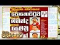 Siyatha Paththare 18-02-2020