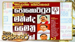 Siyatha Paththare | 18.02.2020