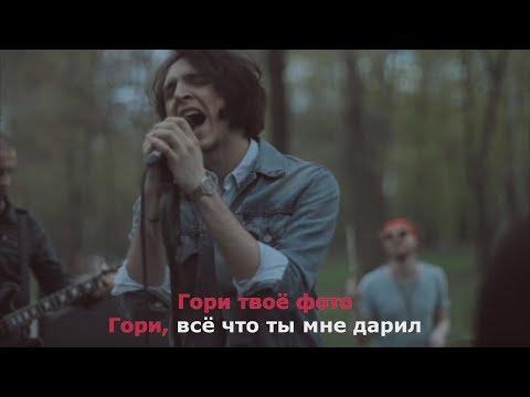 Валентин Стрыкало - Гори (Караоке)