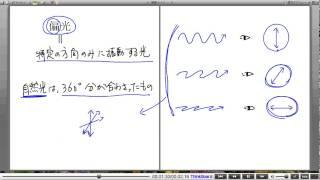 高校物理解説講義:「光の基本」講義14