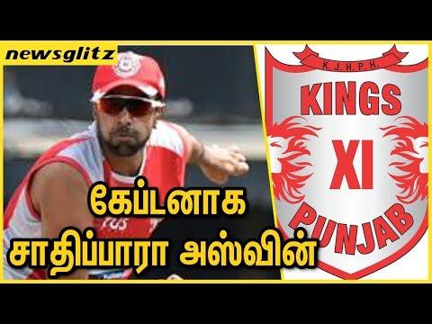 கேப்டனாக சாதிப்பாரா நம்ம அஸ்வின் | Ashwin Lead Punjab Team  | IPL 2018