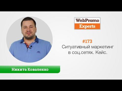 Ситуативный маркетинг в соц сетях. Кейс. Никита Коваленко. TV #173