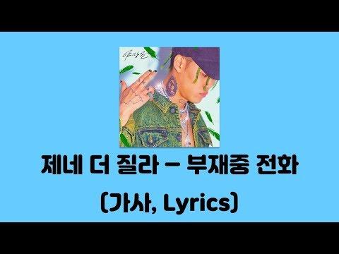 제네더질라(ZENE THE ZILLA) - 부재중 전화 (Feat. 씨잼(C JAMM)(Prod. badassgatsby)[야망꾼]│가사, Lyrics