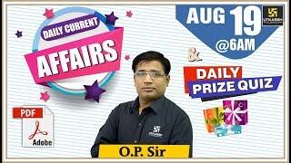 Daily Current Affairs #29 || 19 Aug.2019 || दैनिक समसामयिकी एवं ईनामी प्रश्न || By O.P. Sir