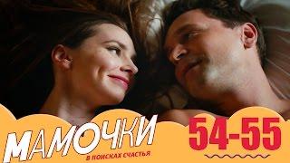 Мамочки - 54-55 серии 3 сезон - комедийный сериал