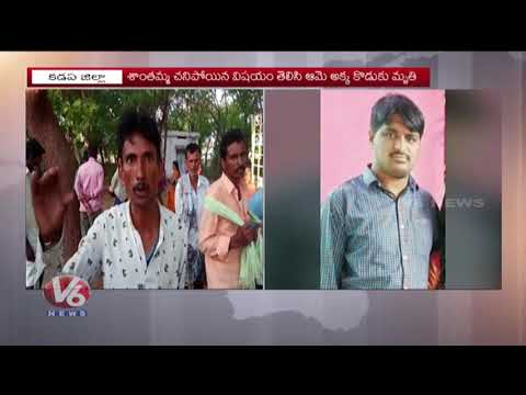 Mobile Blast During Charging In Kadapa District | Woman Died | V6 News
